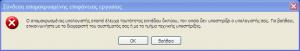 Μήνυμα κατά τη σύνδεση απομακρυσμένης επιφάνειας εργασίας από windows xp σε windows server 2012